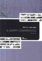 A HAPPY COMMERCIAL(행복한소비): 자본과 건축공간