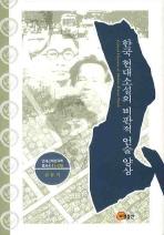 한국 현대소설의 비판적 언술 양상