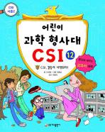 어린이 과학 형사대 CSI. 12: CSI 갈등이 시작되다