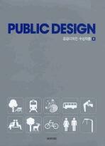 PUBLIC DESIGN(공공디자인 수상작품. 2)