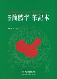 중국어 간체자 필기본