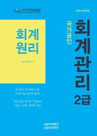 국가공인 회계원리(회계관리 2급)(2020)