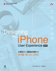 Designing the iPhone User Experience(한국어판)