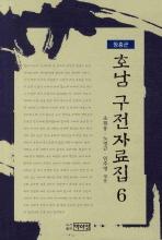 호남 구전자료집. 6: 장흥군