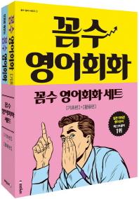꼼수 영어회화 기초편+활용편 세트