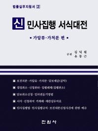 신 민사집행 서식대전: 가압류 가처분편