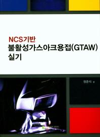 NCS기반 불활성가스아크용접(GTAW)실기