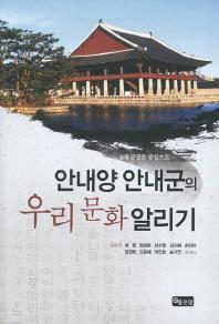 4대 궁궐을 중심으로 안내양 안내군의 우리 문화 알리기