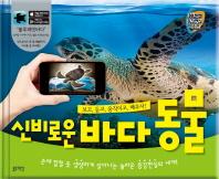 신비로운 바다 동물