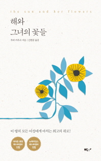 해와 그녀의 꽃들