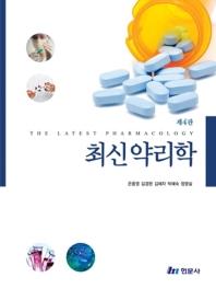 최신 약리학