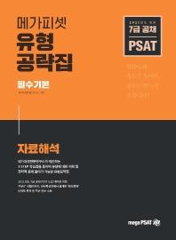 메가피셋 PSAT 유형공략집 필수기본: 자료해석(2021)