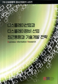디스플레이산업과 디스플레이장비 산업 최근동향과 기술개발 전략