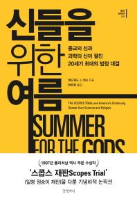 신들을 위한 여름