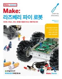 Make: 라즈베리 파이 로봇
