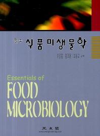 필수 식품미생물학