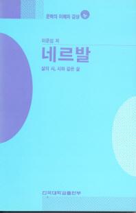 네르발(문학의 이해와감상58)