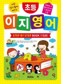 가장 알기 쉽게 배우는 초등 이지 영어 Step by Step Book. 1: 입문