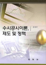 수시공시이론 제도 및 정책