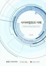 사이버범죄의 이해(2015)