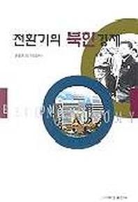 전환기의 북한경제