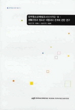한국청소년 패널조사. 7: 생활긴장과 청소년 비행과의 관계에 관한 연구