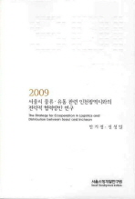서울시 물류 유통 관련 인천광역시와의 전략적 협력방안 연구(2009)
