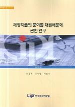 재정지출의 분야별 재원배분에 관한 연구
