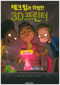 테크 팀과 위험한 3D 프린터