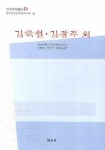 김학철 김광주 외