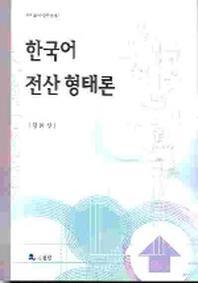 한국어 전산 형태론