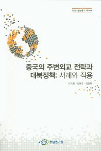 중국의 주변외교 전략과 대북정책: 사례와 적용