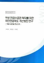 여성 연금수급권 확대를 위한 국민연금제도 개선방안 연구