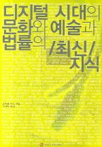 디지털 시대의 문화와 예술과 법률의 최신지식