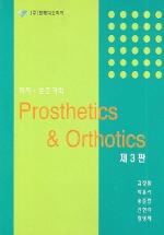 의지 보조기학(Prosthetics & Orthotics)(제3판)