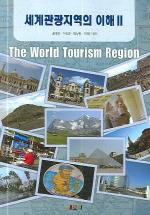 세계관광지역의 이해 2