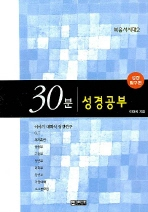 30분 성경공부(성경탐구편)(복음서시대 2)