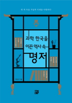 과학 한국을 이끈 역사속 명저