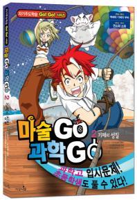 마술 Go 과학 Go. 2: 기체의 성질