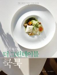 김은희 셰프의 더 그린테이블 쿡북
