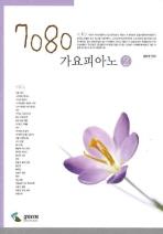 7080 가요피아노. 2