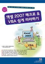 엑셀 2007 매크로 VBA 쉽게 따라하기