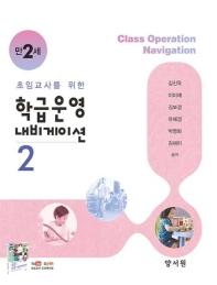 초임교사를 위한 학급운영 내비게이션. 2(만2세)