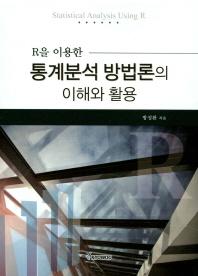 R을 이용한 통계분석 방법론의 이해와 활용