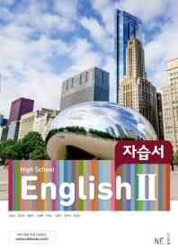 High School English2(고등 영어2) 자습서(2021)