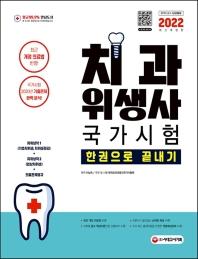 치과위생사 국가시험 한권으로 끝내기(2022)