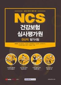 NCS 건강보험심사평가원 전산직 필기시험(2021)