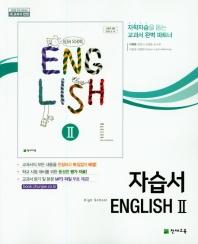 고등 영어2 자습서(이재영)(2019)