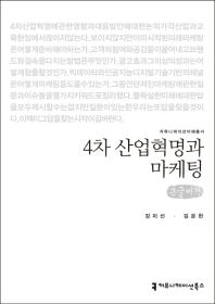 4차 산업혁명과 마케팅(큰글씨책)