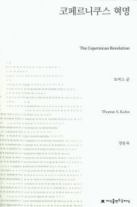 코페르니쿠스 혁명